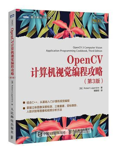 OpenCV计算机视觉编程攻略 第3版