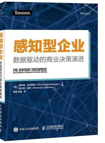 感知型企业 数据驱动的商业决策演进