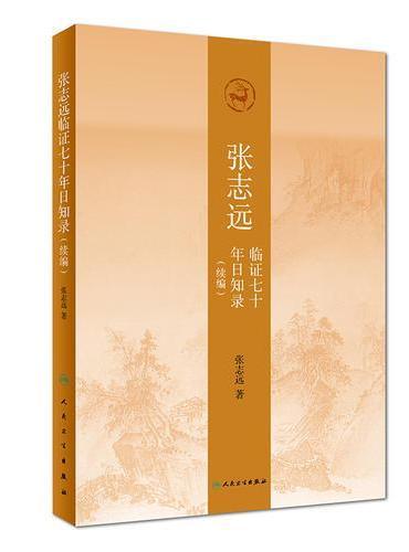 张志远临证七十年日知录(续编)