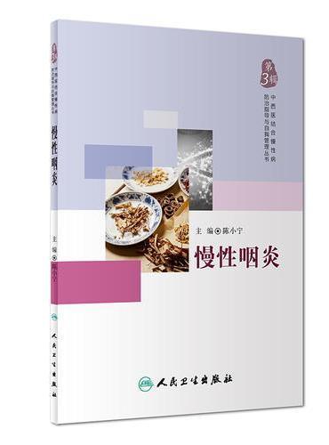 中西医结合慢性病防治指导与自我管理丛书——慢性咽炎