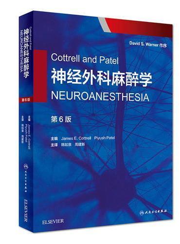 Cottrell and Patel神经外科麻醉学(翻译版)