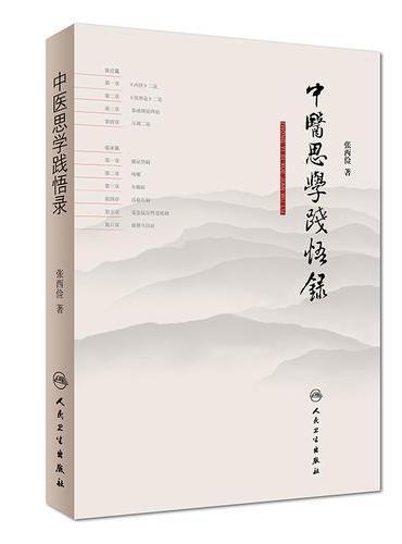 中医思学践悟录