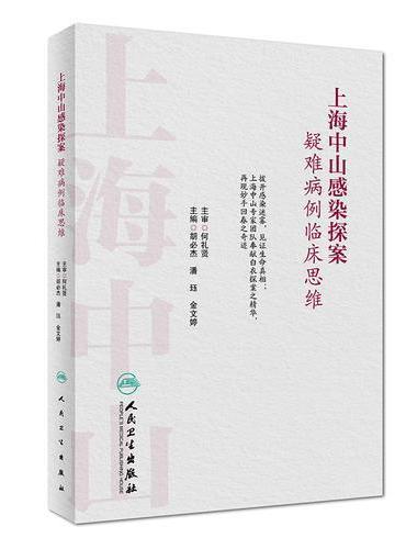 上海中山感染探案 疑难病例临床思维(培训教材)