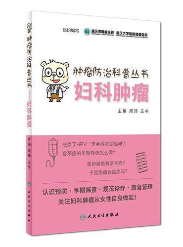 肿瘤防治科普丛书:妇科肿瘤
