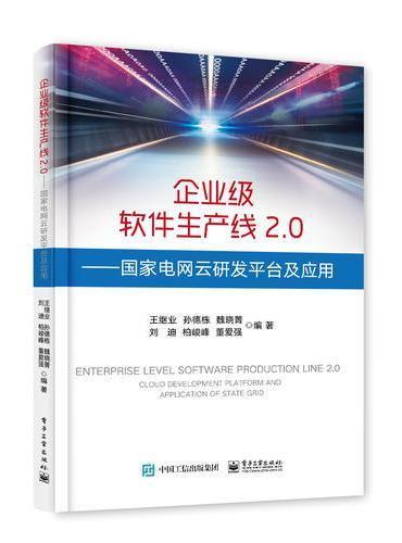 企业级软件生产线2.0——国家电网云研发平台及应用