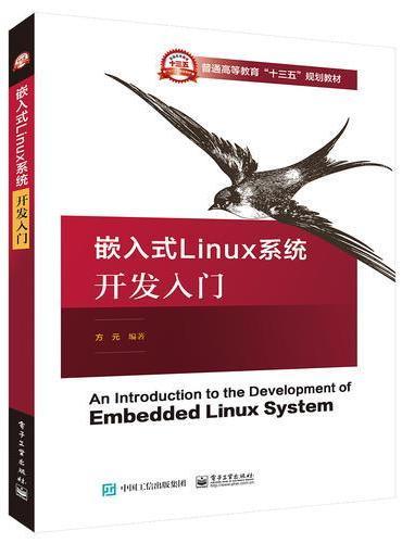 嵌入式 Linux 系统开发入门