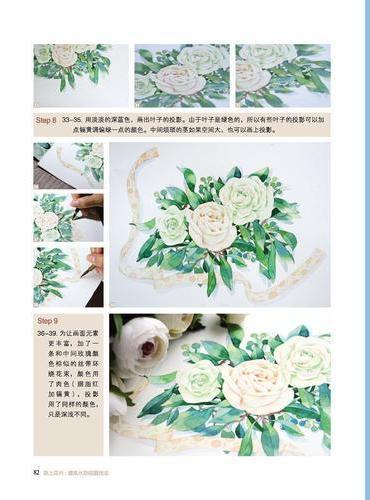 陌上花开:暖系水彩插画技法(全彩)