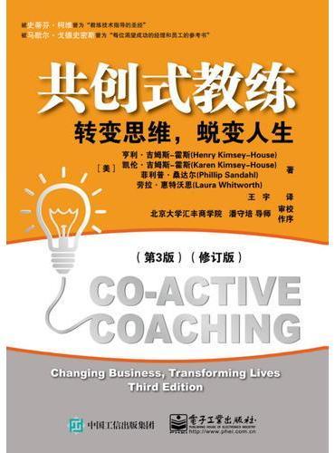 共创式教练:转变思维,蜕变人生(第3版)(修订版)