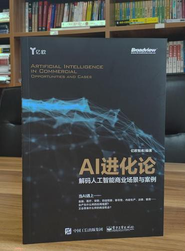 AI进化论——解码人工智能商业场景与案例