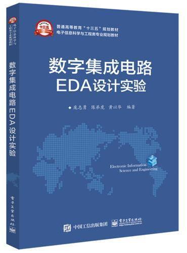 数字集成电路EDA设计实验