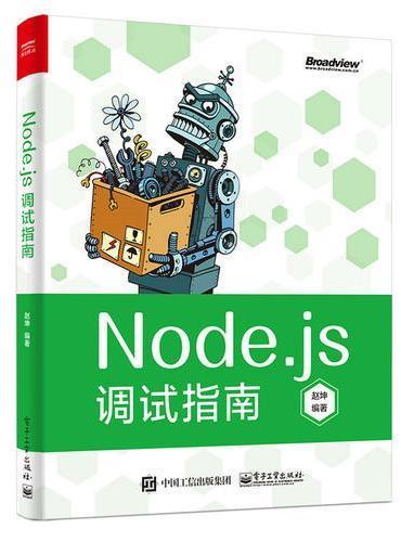Node.js调试指南(全彩)