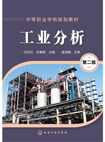 工业分析(第二版)(付云红)