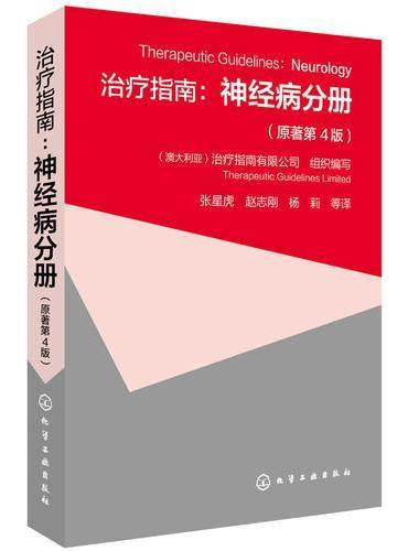 治疗指南:神经病分册(原著第4版)