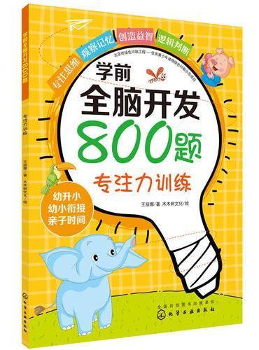 学前全脑开发800题.专注力训练