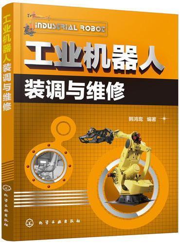 工业机器人装调与维修