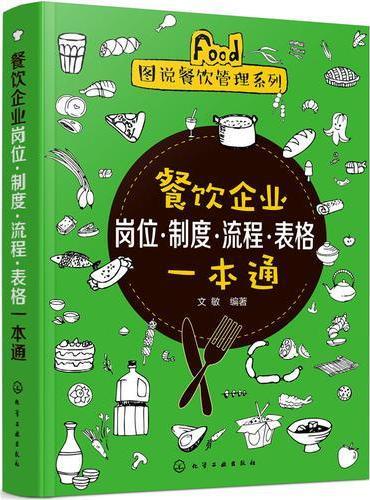 图说餐饮管理系列--餐饮企业岗位·制度·流程·表格一本通