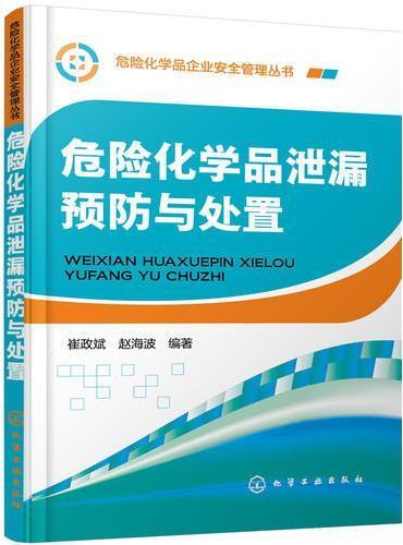 危险化学品企业安全管理丛书--危险化学品泄漏预防与处置