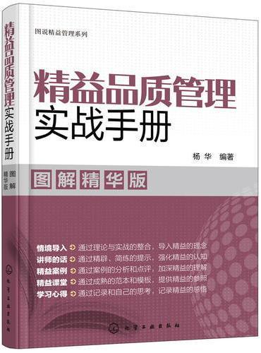 图说精益管理系列--精益品质管理实战手册(图解精华版)
