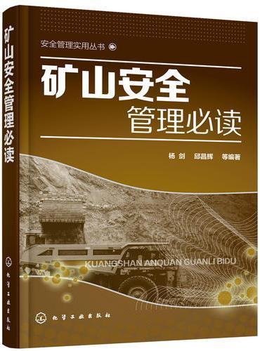 安全管理实用丛书--矿山安全管理必读
