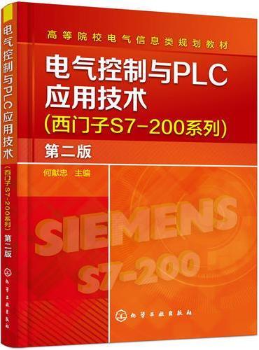 电气控制与PLC应用技术(西门子S7-200系列)(何献忠)(第二版)