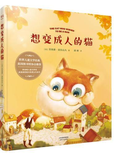 想变成人的猫(美国童书大师代表作,全世界55个版本,荣获7项大奖,教会孩子爱与勇气,美国图书馆协会隆重推荐)