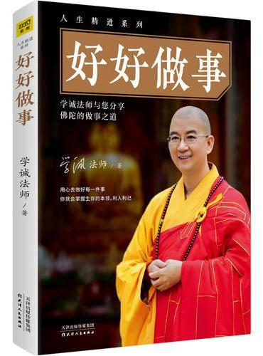 """好好做事(继《好好说话》《好好听话》之后,中国佛教协会会长学诚法师""""人生精进系列""""最新开示! )"""