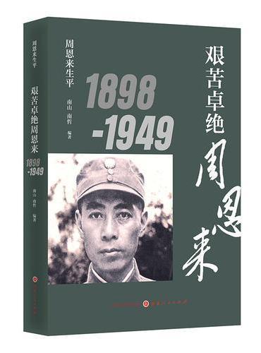 艰苦卓绝周恩来1898-1949