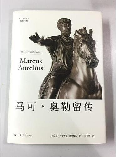 马可·奥勒留传(光启文景丛书)