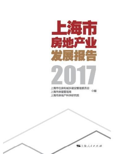 上海市房地产业发展报告(2017)
