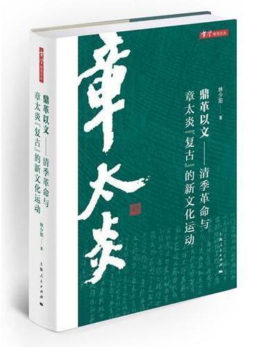 鼎革以文-清季革命与章太炎