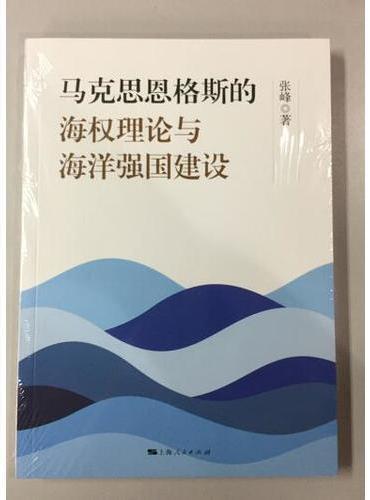 马克思恩格斯的海权理论与海洋强国建设