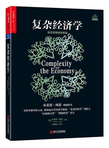 复杂经济学:经济思想的新框架