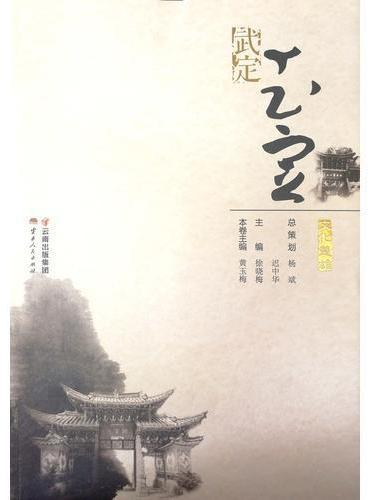 文化楚雄·武定