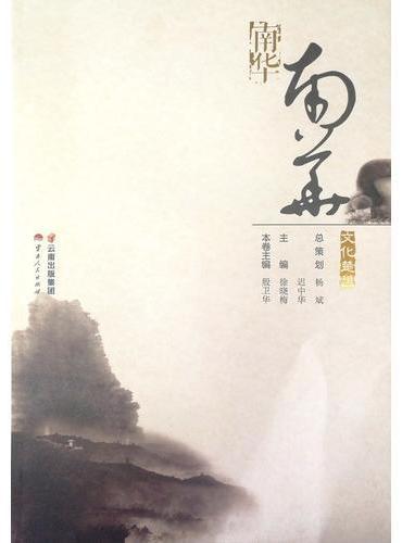 文化楚雄·南华