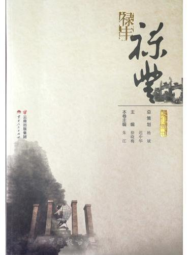 文化楚雄·禄丰