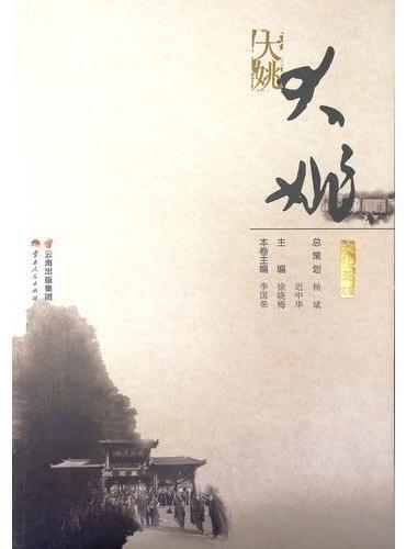 文化楚雄·大姚