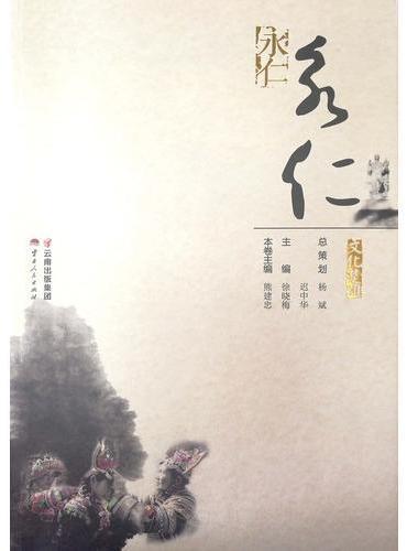 文化楚雄·永仁