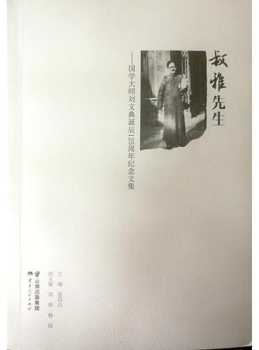 叔雅先生——国学大师刘文典诞辰125周年纪念文集