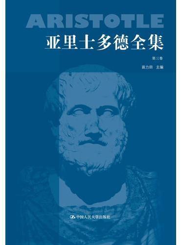 亚里士多德全集(第3卷)