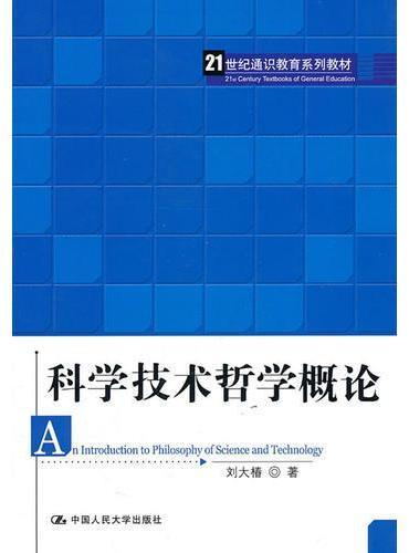 科学技术哲学概论(21世纪通识教育系列教材)