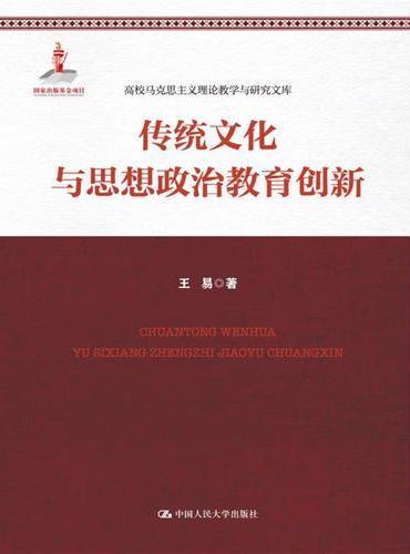 传统文化与思想政治教育创新(高校马克思主义理论教学与研究文库)