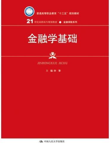 金融学基础(21世纪高职高专规划教材·金融保险系列)