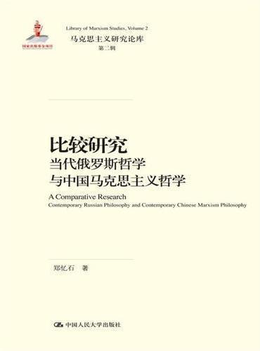 比较研究:当代俄罗斯哲学与中国马克思主义哲学(马克思主义研究论库·第二辑;国家出版基金项目)