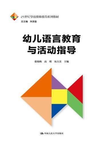 幼儿语言教育与活动指导(21世纪学前教师教育系列教材)