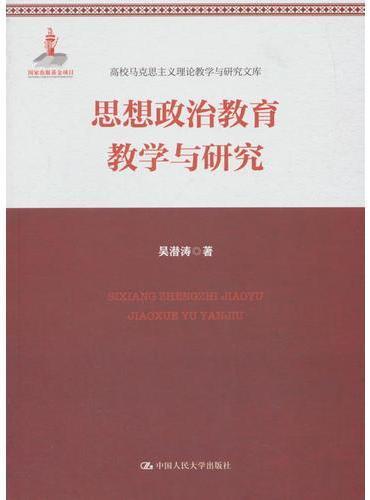 思想政治教育教学与研究(国家出版基金项目:高校马克思主义理论教学与研究文库)
