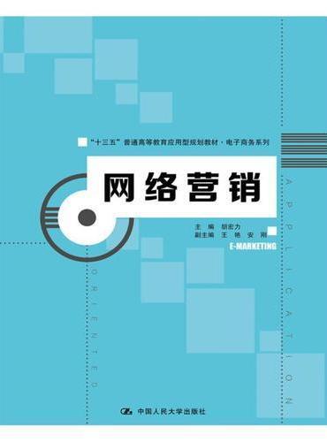 """网络营销(""""十三五""""普通高等教育应用型规划教材·电子商务系列)"""