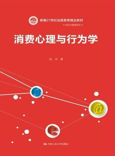 消费心理与行为学(新编21世纪远程教育精品教材·经济与管理系列)