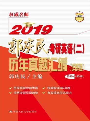 2019郭庆民考研英语(二)历年真题汇编(详解版)