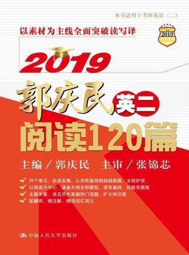 2019郭庆民考研英语(二)阅读120篇(精华版)
