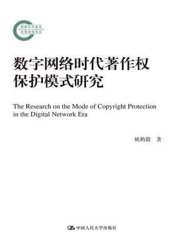 数字网络时代著作权保护模式研究(国家社科基金后期资助项目)